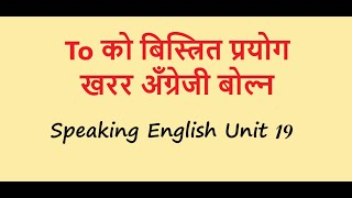 Speaking English Unit 18. Detail use of 'to' in everyday speaking. Best tips to speak correctly- top