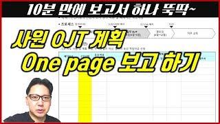 보고서 실전-신입사원 OJT 계획 One Page 보고