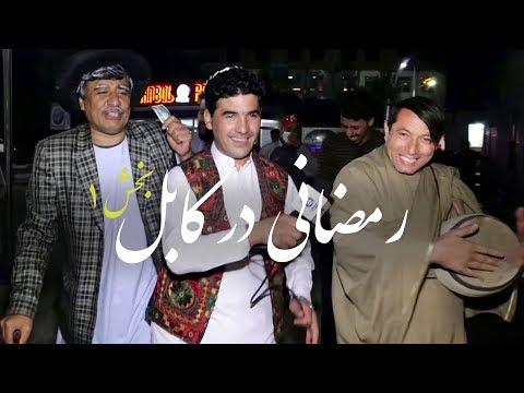 رمضانی بسیار شاد و زیبای تلویزیون آریانا - بخش اول / Ariana Television Ramazani - Part 01