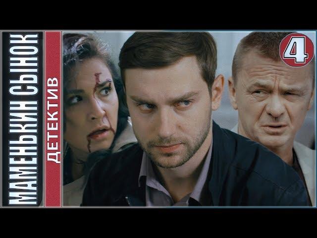 Маменькин сынок (2019). 4 серия. Детектив, премьера.