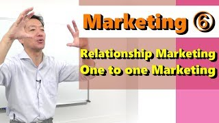 【Marketing6.】Relationship Marketing and One to one Marketing