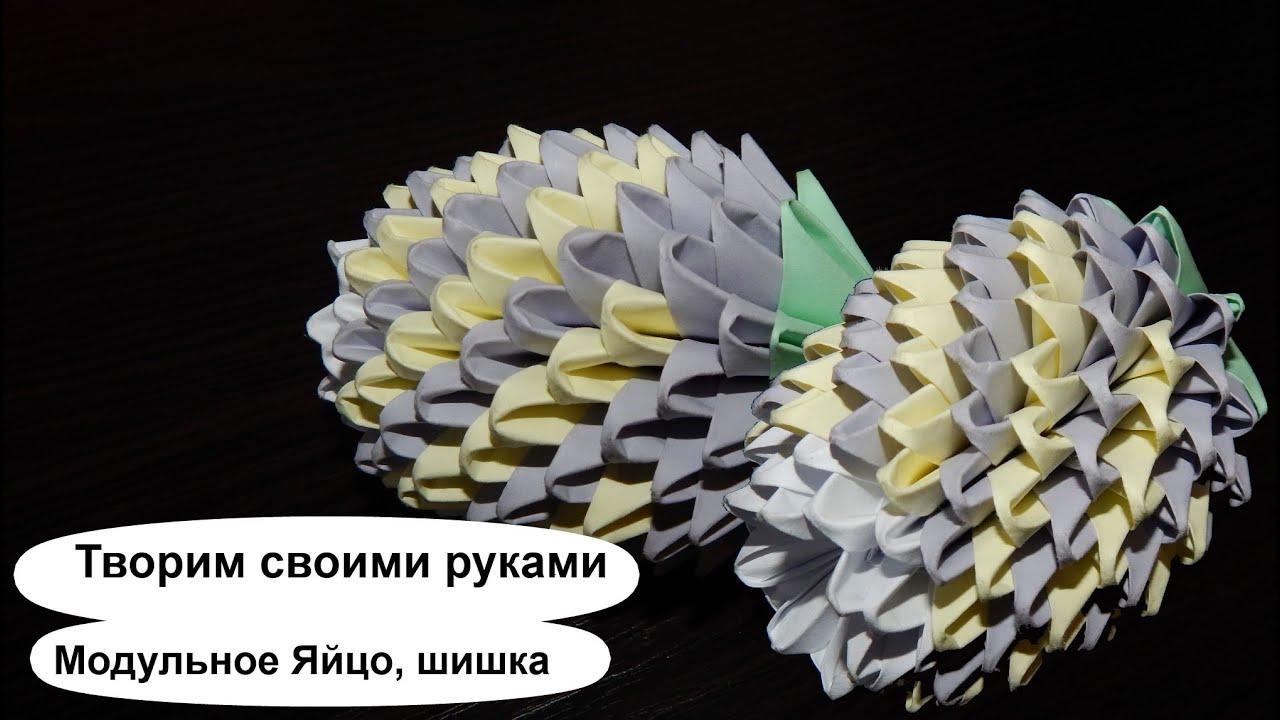 оригами из модулей яйцо на подставке схема