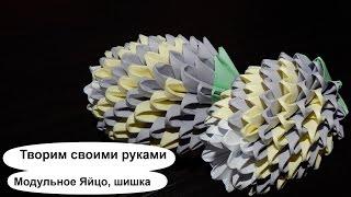 Модульное оригами яйцо, шишка. Пошаговая видео схема сборки оригами.