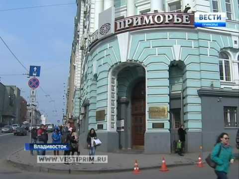 """Следственный комитет производит выемку документов в отделении банка """"Приморье"""" во Владивостоке"""