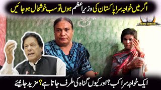 Find out why a Khawaja Sara wishes to become  Prime Minister of Pakistan