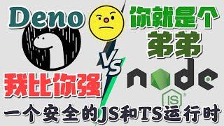 【Deno】Deno - 一个安全的Javascript和TypeScript运行时,Node我弟弟 - deno vs node