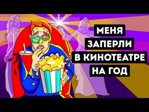 Что, если бы вы провели 1 год взаперти в кинотеатре
