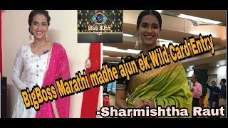 Big boss Marathi#23.05.2018#Big boss chya gharat ajun ek Wild Card Entry- Sharmishtha Raut!