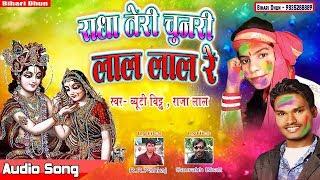 DJ Holi राधा तेरी चुनरी है लाल लाल रे , Radha Teri Chunari Hai Lal Lal Re , Beauty Bittu , Raja Lal