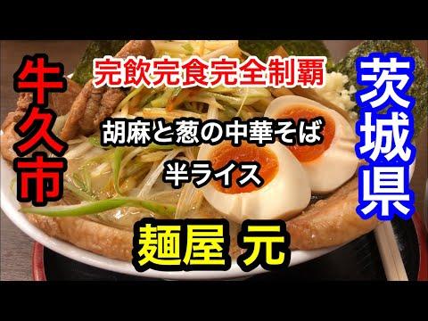 【麺屋 元】さん。茨城県ラーメンシリーズ。牛久市にある激ウマらーめん専門店でゴマとネギの中華そばを食べたら想像以上の旨さにヤラれた。(Ramen)Japanese ramen【ラーメン】【中華そば】