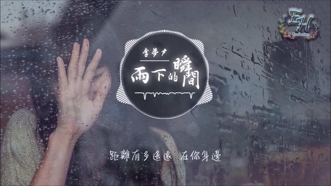 李夢尹 - 雨下的瞬間『再看你一眼,還能否回到你身邊?』【動態歌詞Lyrics】 - YouTube
