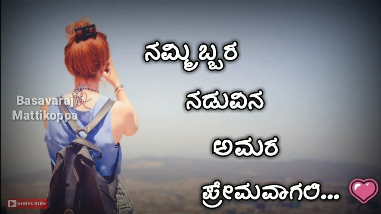 Love Breakup Quotes status kannada 💔|| sad love feeling ...