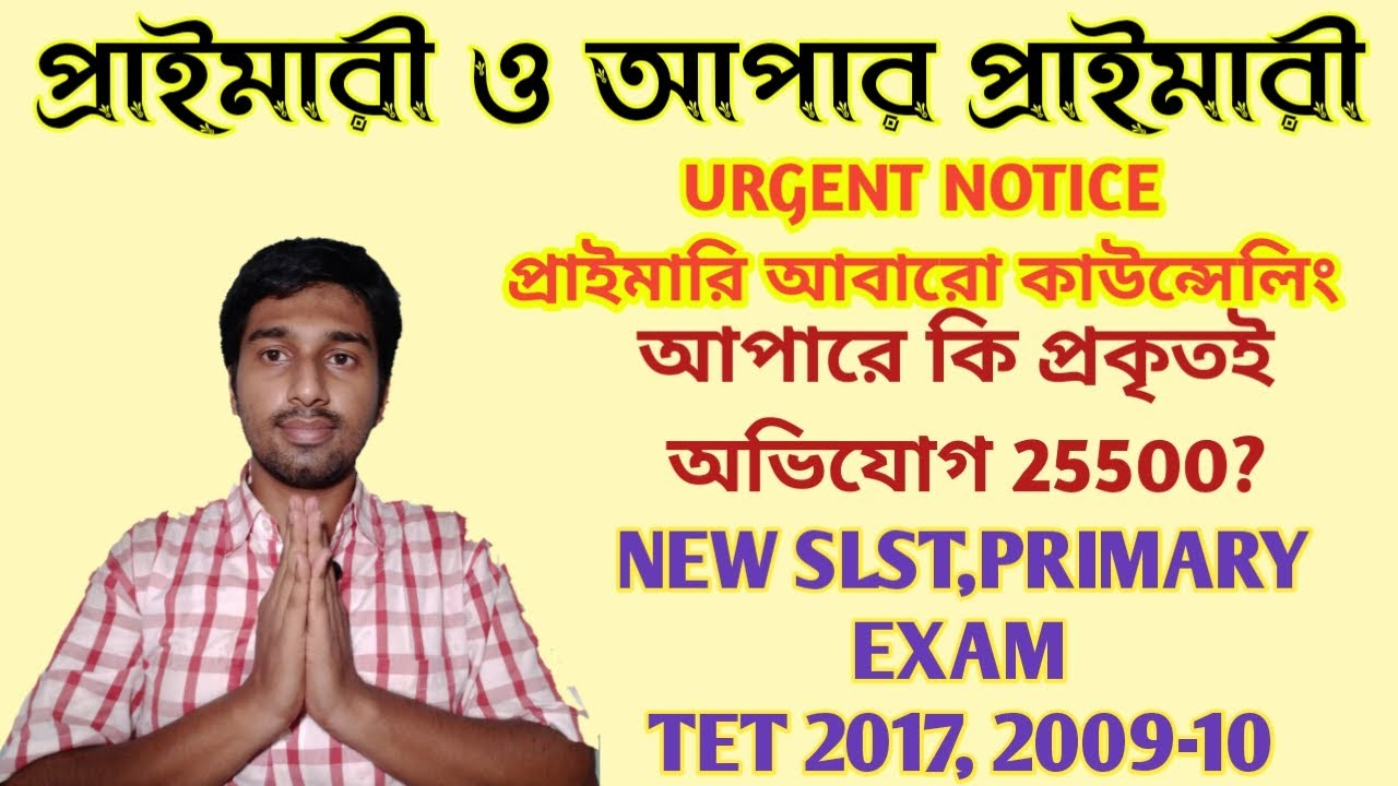 Upper Primary latest news today primary tet news today 2014 2009-10 tet 2017 New SLST update life