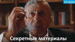 Секретные материалы 11 сезон - Русский Расширенный Трейлер (Озвучка, 2018) The X-Files