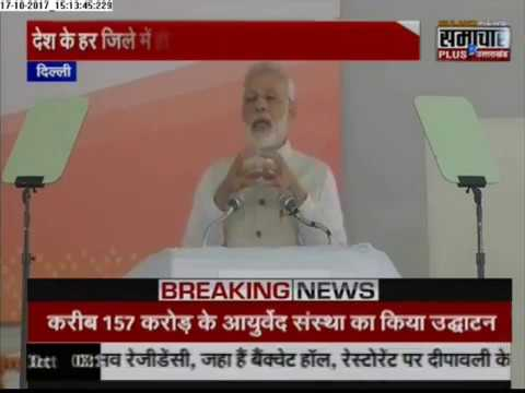 PM Narendra Modi LIVE From Delhi at All India Institute of Ayurveda Inauguration