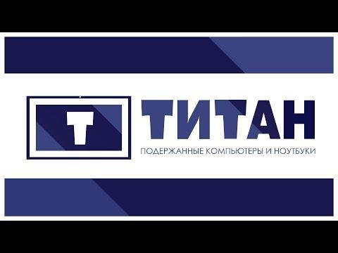 """Магазин подержанных ноутбуков """"ТИТАН"""" Новосибирск"""