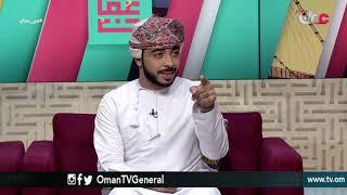 لايفوتكم 😂إستضافة صاحب #برنامج_ أمورك _طيبة في تلفزيون سلطنة عمان