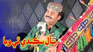 #song | Saal Sikande Thi Waya | Master Shoban Chachar | New Album 2020 | NEW Hd Sindhi Songs