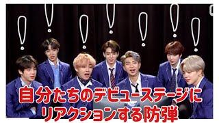【日本語字幕】デビュー当時の防弾をみんなで見てみよう!! 【BTS】 BTS Debut stage Reaction