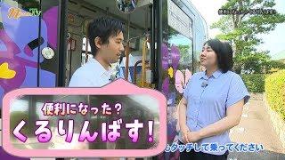 便利になった?くるりんばす!/にっしんテレビ(18/08/01)