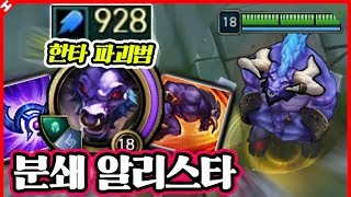 ★Malphite ult every 6 seconds★ Over 928 AP | Pulverize Alistar [TseterHoon]
