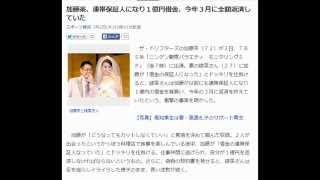 加藤茶、連帯保証人になり1億円借金、今年3月に全額返済していた スポ...