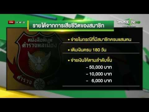 เงินลูกโซ่ นสพ.ตำรวจพลเมือง | 19-07-58 | ไทยรัฐนิวส์โชว์ | ThairathTV