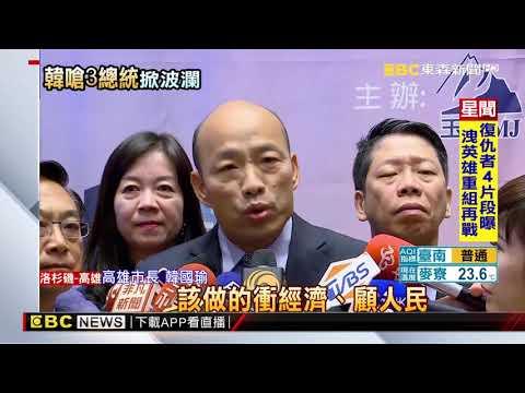 韓國瑜美國行語出驚人 左打扁、蔡 右批馬