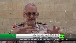 تواصل المعارك في مأرب وشبوة باليمن والحوثيون يؤكدون إحراز التقدم في المواجهات