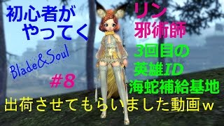 ちょこてーべーin Blade&Soul(ブレイドアンドソウル)#8