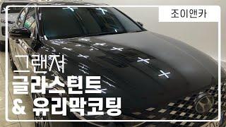 [ 현대 그랜저 ] 자동차 글라스틴트 레이니블루 썬팅 …