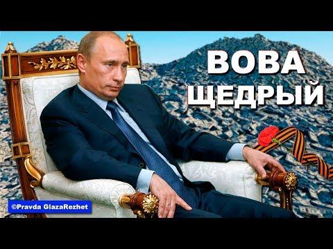 Вова щедрый. Теперь, когда платить некому - можно и платить. Лицемерие Путина | Pravda GlazaRezhet