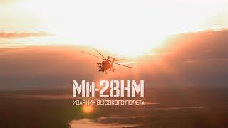 Военная Приемка. Ми-28НМ. Ударник высокого полета