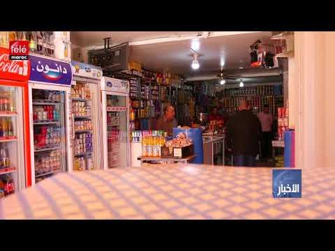 63b75aae0 الحكومة تفرض قيودا صارمة على تسويق المشروبات الطاقية - تيلي ماروك