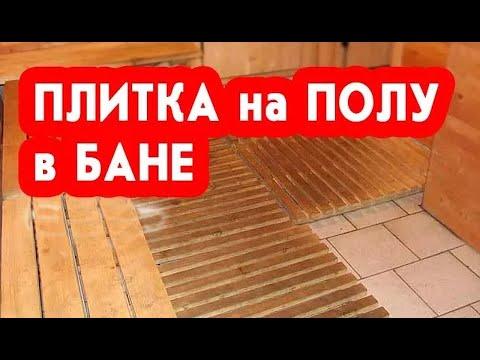 Плитка на полу в бане