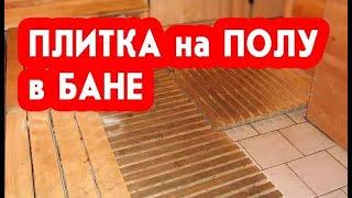 видео Пол в бане из плитки и как положить кафель на деревянный пол