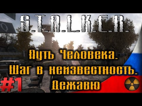 S.T.A.L.K.E.R. Мод Путь Человека №1