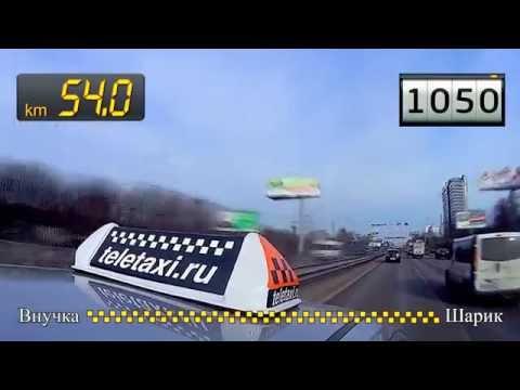 Такси из Внуково в Шереметьево (onboard 1080p)