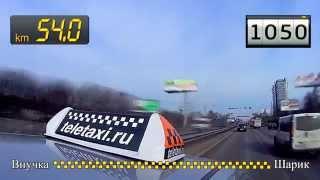 Такси из Внуково в Шереметьево (onboard 1080p)(Расстояние 54 км. Время в пути 1 час. Стоимость в teletaxi.ru 1300 руб. +7(495)134-24-74 Снималось на камеру Sony HDR-AS15., 2014-04-07T06:11:46.000Z)