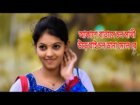 Download আকাশে বাতাসে চল সাথী উরে যাই | Akashe Batashe Chol Shathi | Bangla new video song