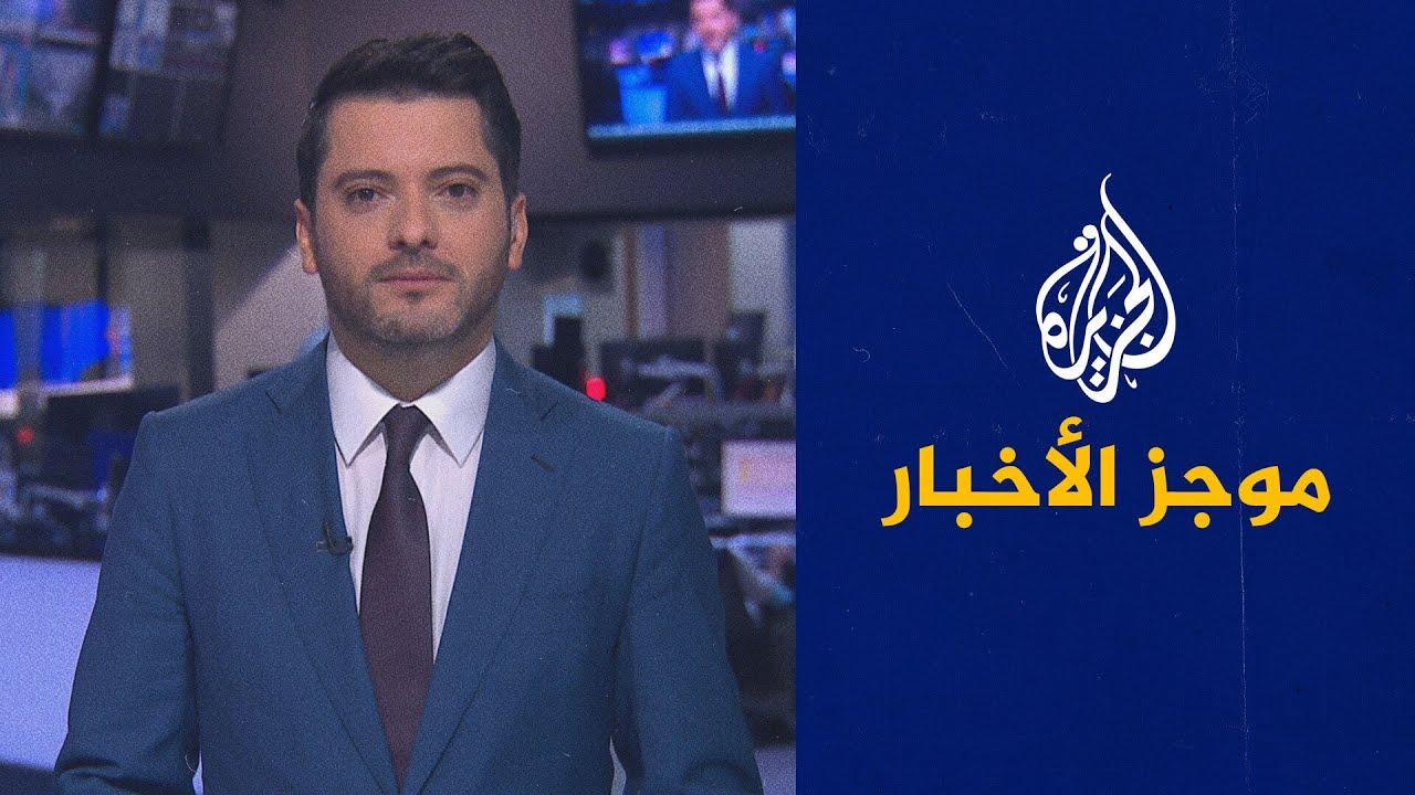موجز الأخبار - الثالثة صباحا 20/04/2021  - نشر قبل 6 ساعة