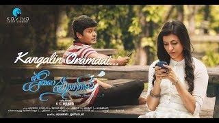 kangalin-oramaai-single-teaser-july-kaatril-tamil-movie-ananth-nag-anju-kurian-joshua-sridhar