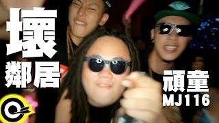 頑童MJ116【壞鄰居】Official Music Video thumbnail