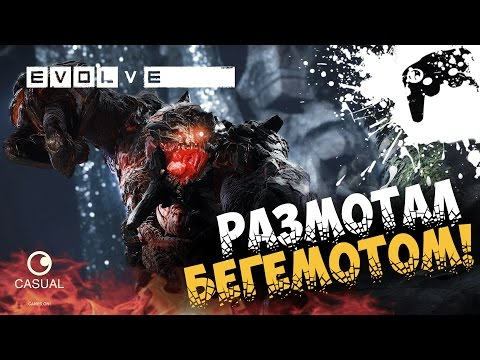 EVOLVE - РАЗМОТАЛ БЕГЕМОТОМ!