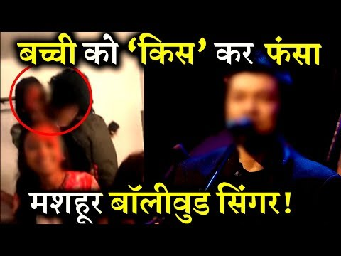 Famous Bollywood Singer in Trouble for Kissing A Girl in A Show