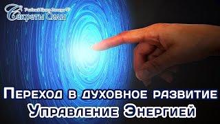 """Вебинар - биоэнергетика, эзотерика.""""Переход в духовное развитие. Управление энергией"""" Сергей Ратнер."""