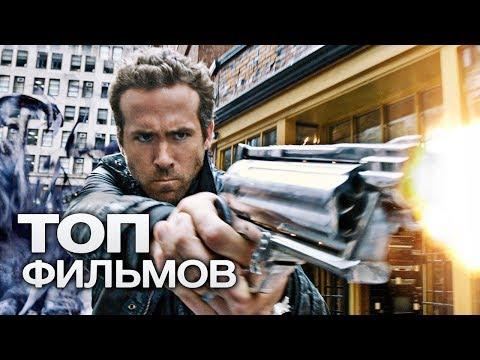 ТОП-10 ЛУЧШИХ ФАНТАСТИЧЕСКИХ ФИЛЬМОВ (2013) - Видео онлайн