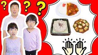 ★連続ドッキリ大作戦!「本物そっくり料理~!」★Continuous food  prank★