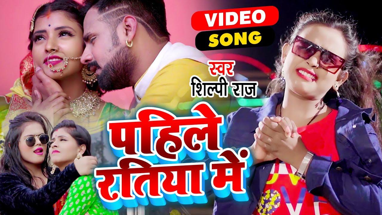 #Shilpi Raj - पहिले रतिया   Pahile Ratiya   Bhojpuri New Superhit Song 2021