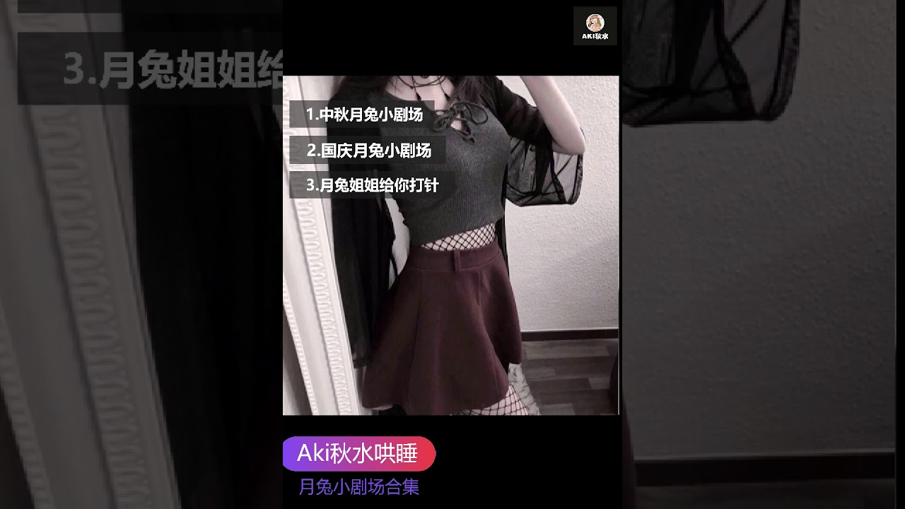 【Aki秋水ASMR】月兔小姐合集-妩媚小月兔榨干你~高能不断!Chinese ASMR/Mouth Sound